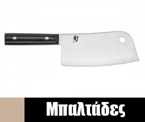 Μαχαίρια Τεμαχισμού - Μπαλτά