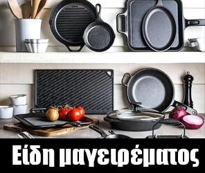Είδη Μαγειρέματος