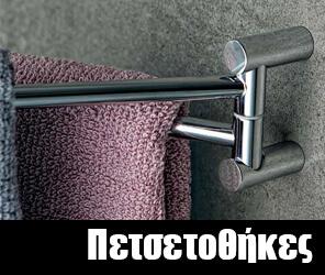 Πετσετοθήκες - Ραφιέρα  Μπάνιου