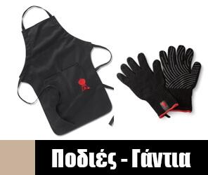 Γάντια - Ποδιές