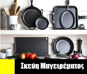 Σκέυη Μαγειρέματος
