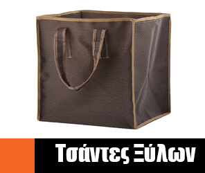 Τσάντα Μεταφοράς Ξύλων
