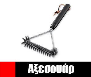 Αξεσουάρ