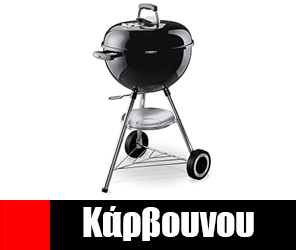 BBQ Κάρβουνου