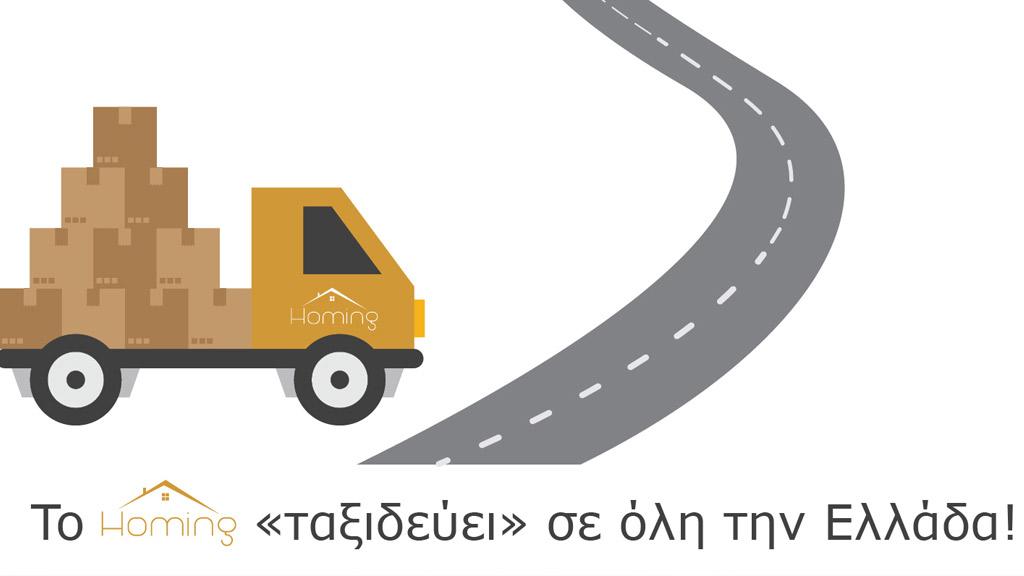To homing «πηγαίνει» σε όλη την Ελλάδα!